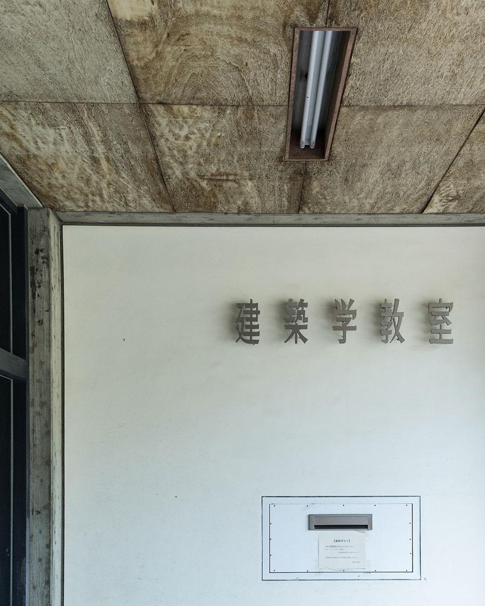 建築学部教室-玄関