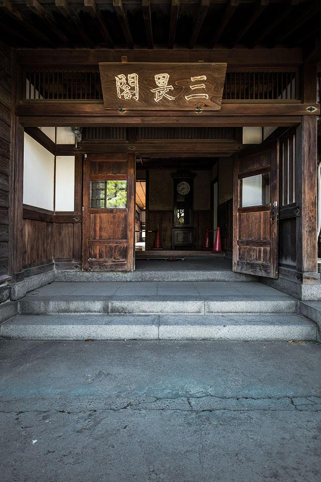 三畏閣-入口2