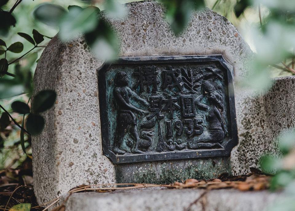 標本見本園-碑