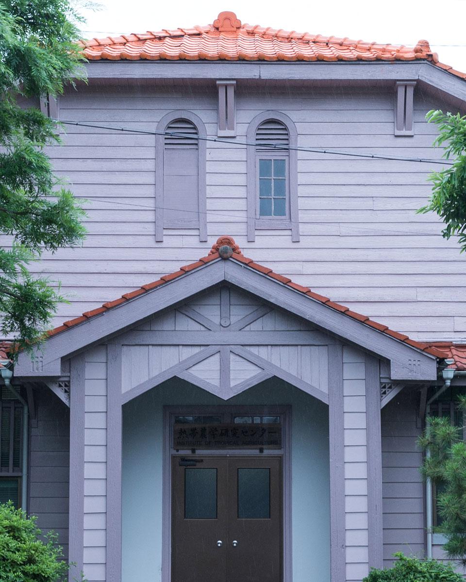 熱帯農学センター-玄関
