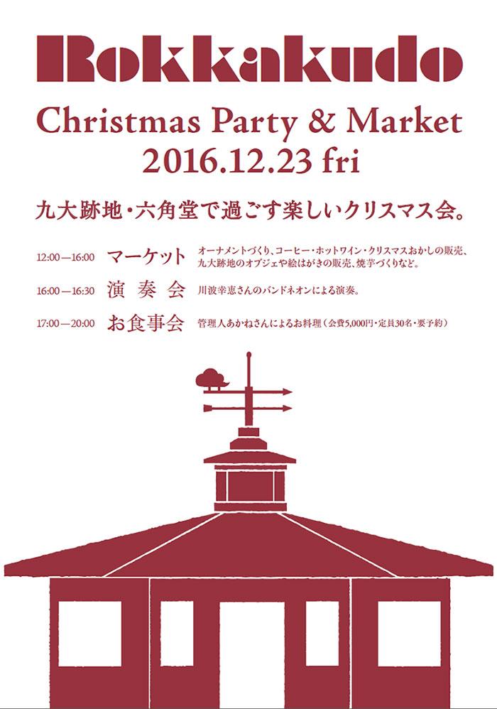 六角堂クリスマスイベントチラシ